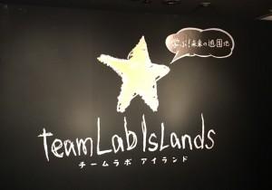 teamLab Island