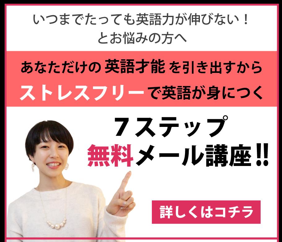 7ステップ無料メール講座